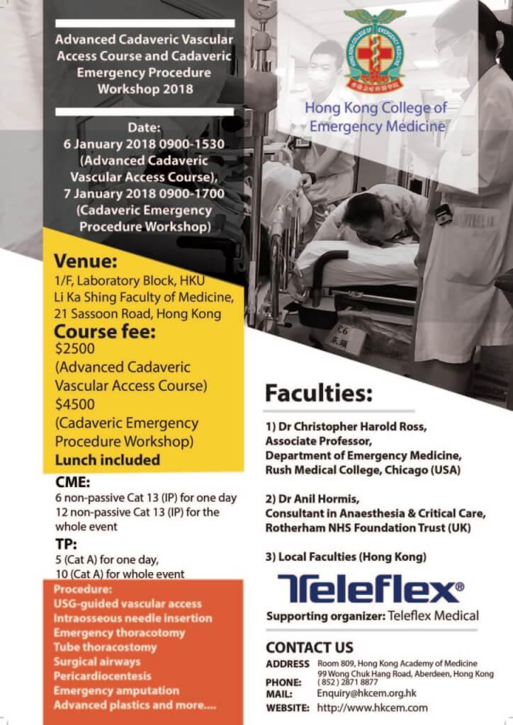 2017 – Hong Kong College of Emergency Medicine