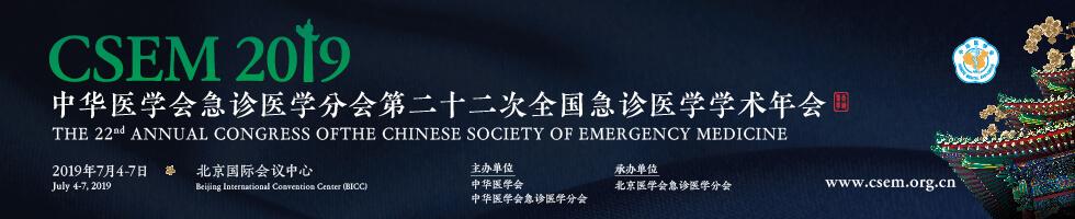 Hong Kong College of Emergency Medicine – Hong Kong College of
