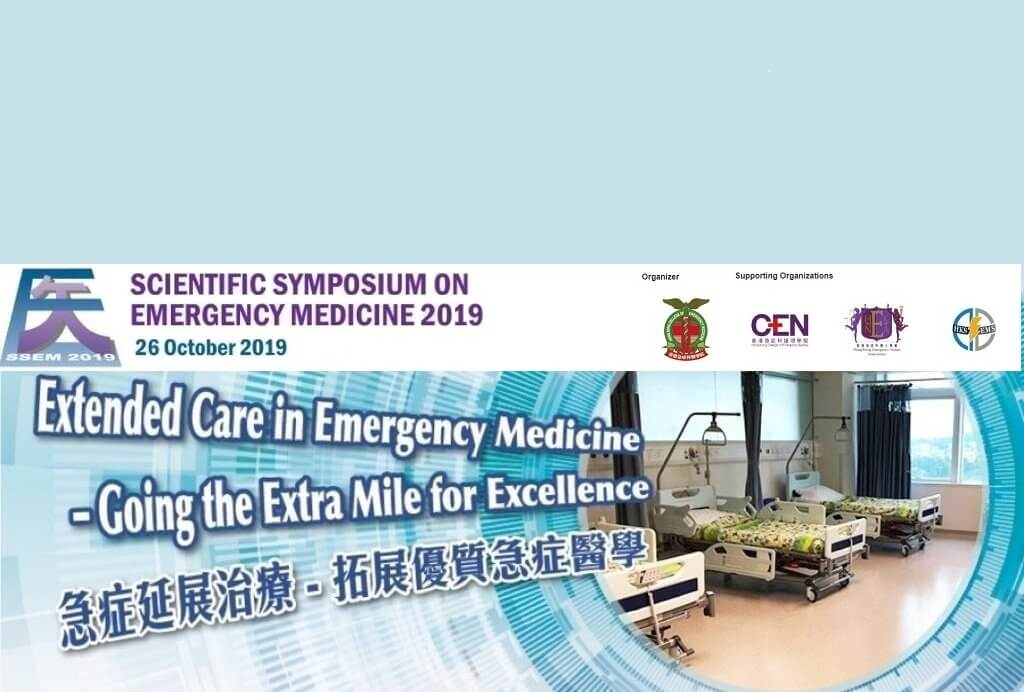 Hong Kong College of Emergency Medicine – Hong Kong College